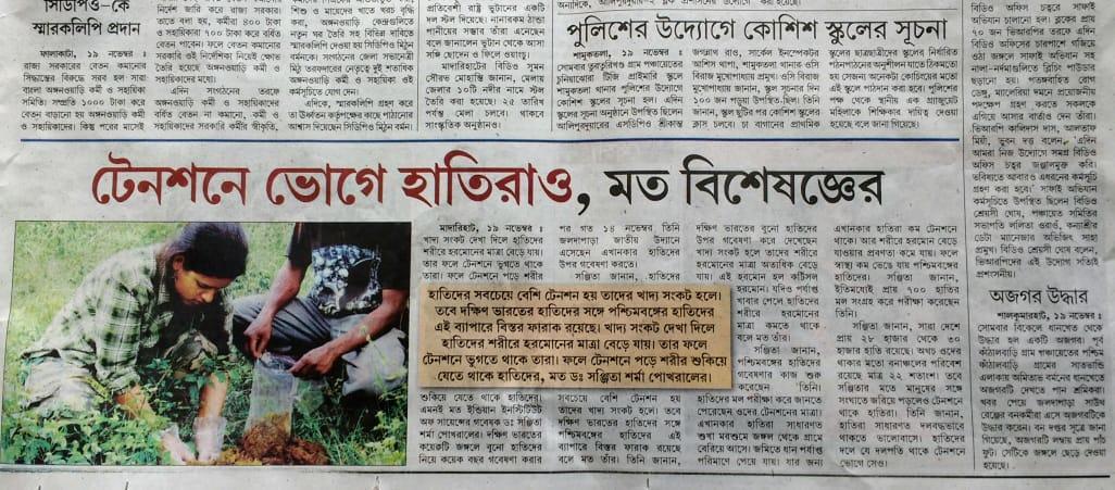 Sanjeeta's news
